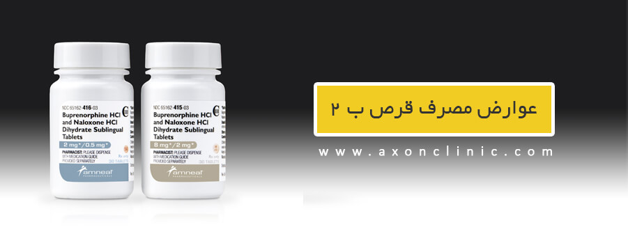 عوارض مصرف بوپرنورفین یا b2