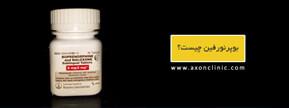 بوپرنورفین چیست؟