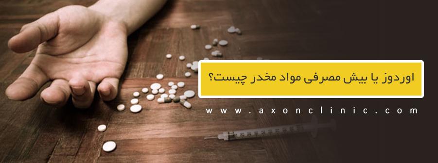 اوردوز یا بیش مصرفی مواد مخدر چیست؟