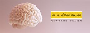 تاثیر مواد اعتیادآور روی مغز