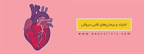 اعتیاد و بیماری قلبی و عروقی