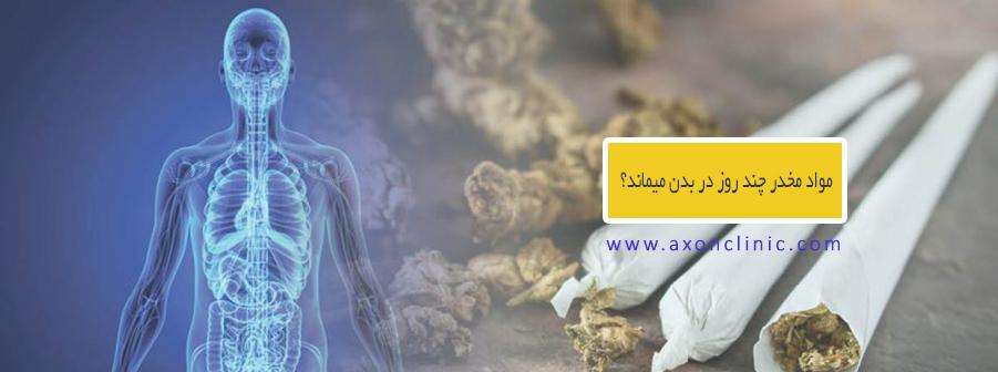 مواد مخدر چند روز در بدن می ماند؟