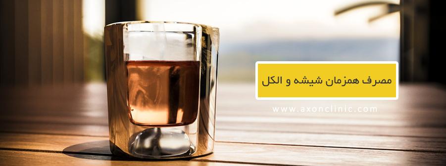 مصرف همزمان شیشه و الکل