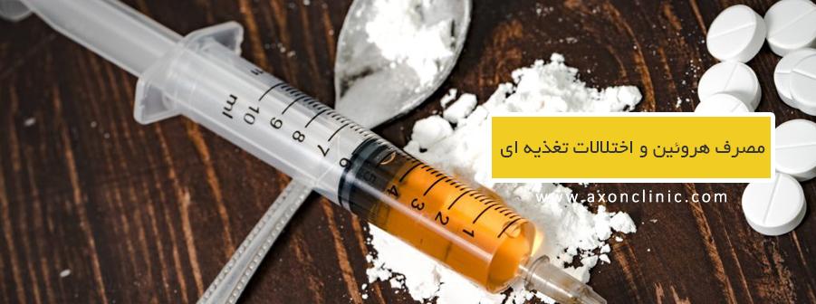 مصرف هروئین و اختلالات تغذیه ای