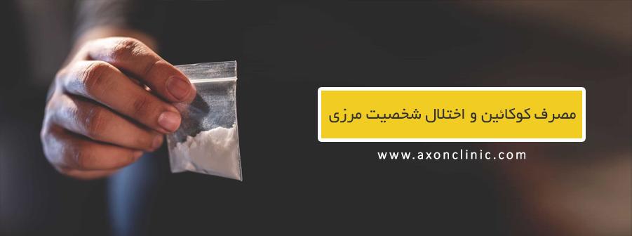 مصرف کوکائین و اختلال شخصیت مرزی